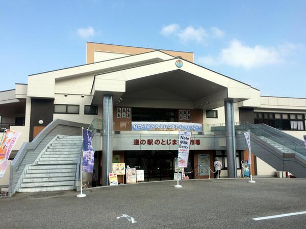 道の駅 のとじま image