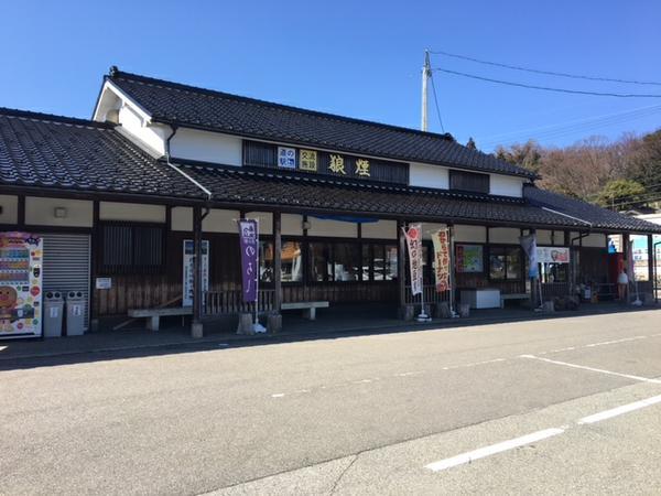 道の駅 狼煙 image