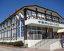 千里浜レストハウス image