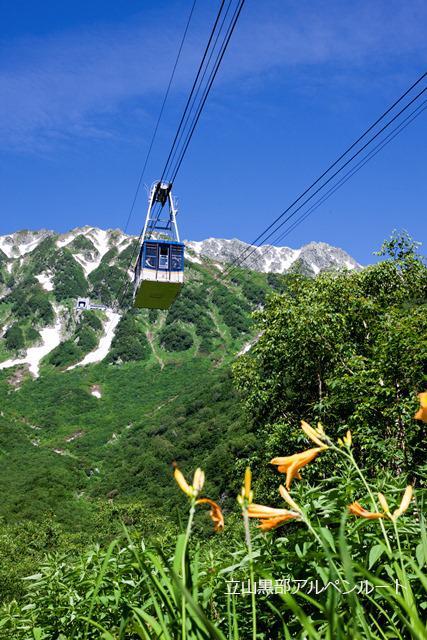 立山ロープウェイ image