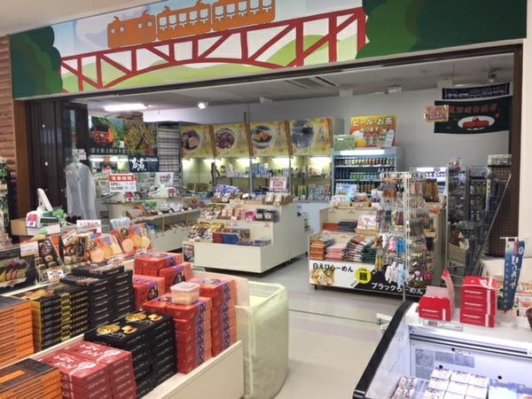 黒部峡谷鉄道 宇奈月駅売店 image