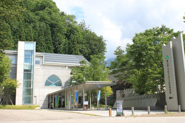 富山県 立山カルデラ砂防博物館 image