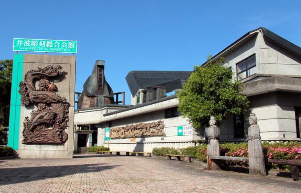 井波彫刻総合会館 image