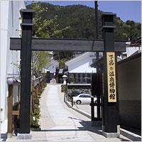 下呂発温泉博物館 image