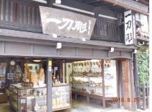 津田彫刻 image