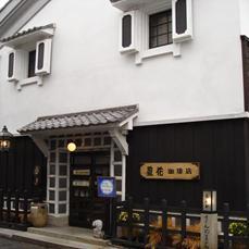 藍花珈琲店 image