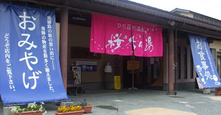 히다쇼카와 온천 오카노유 image