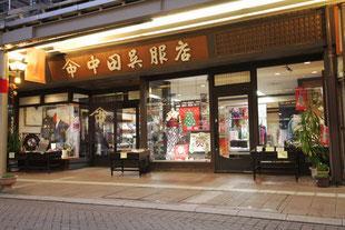 中田呉服店 image