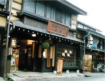 飛騨地酒蔵 本店 image