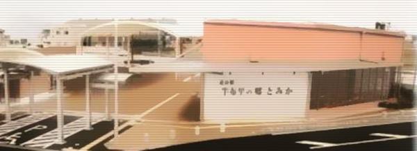 道の駅 半布里の郷 とみか image