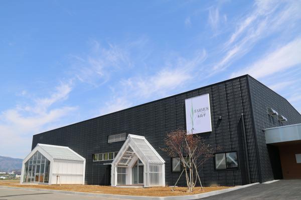 道の駅 FARMUS(ファームス)木島平 image