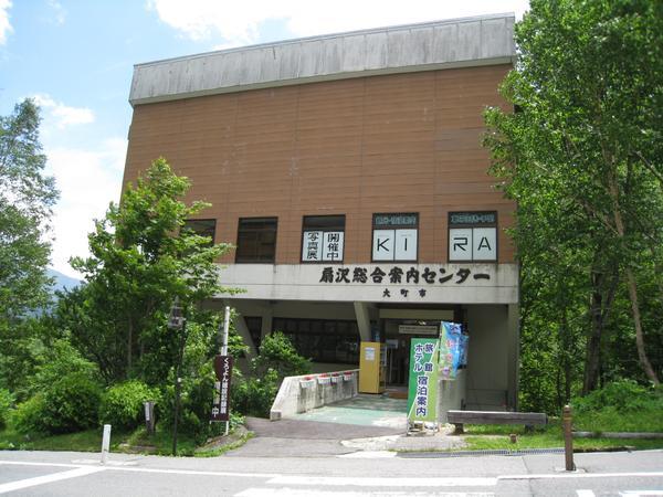 扇澤綜合服務中心 image