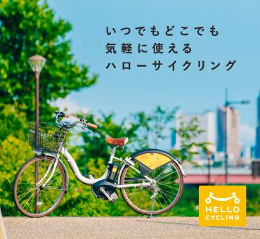 HELLO CYCLING(ハロー サイクリング) image