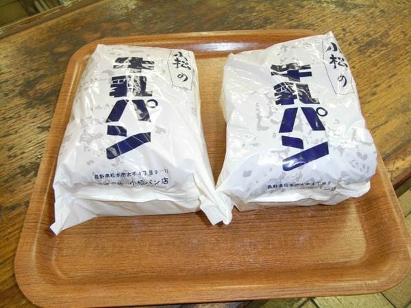 小松パン店 image