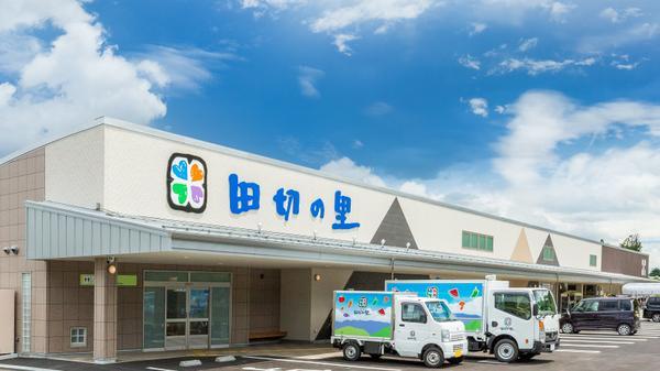 道の駅 田切の里 image