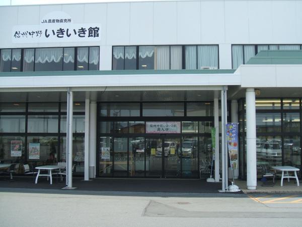 信州中野Ikiiki馆 image
