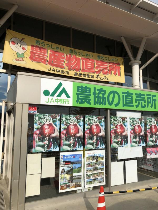 JA中野市農産物産館「オランチェ」 image
