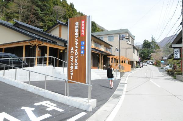 信州高山アンチエイジングの里 スパ・ワインセンター スパイン image