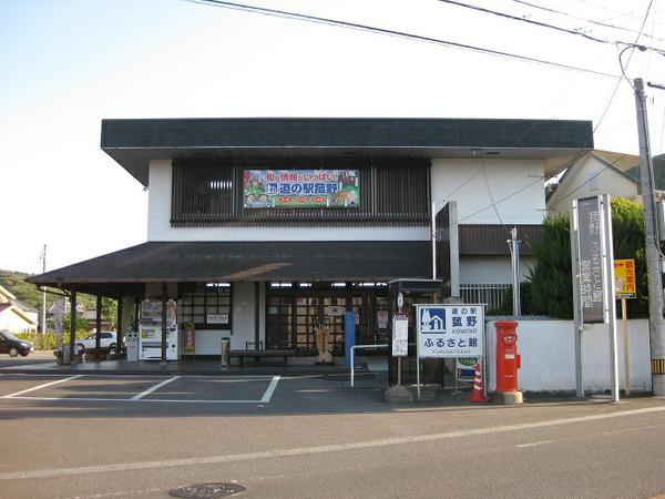 Roadside Station Komono image