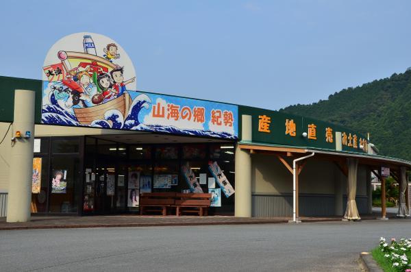 山海の郷紀勢 image