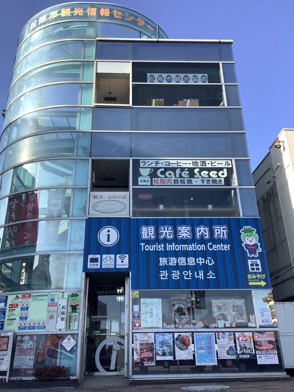 松阪市観光情報センター image