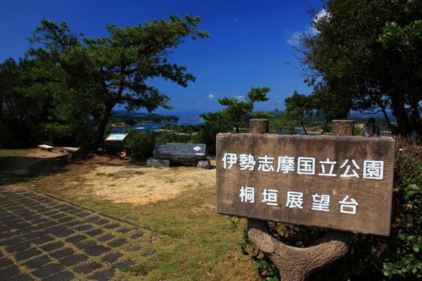 桐垣展望台(ともやま公園内) image