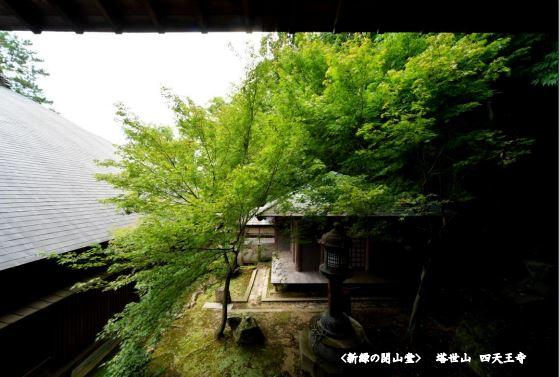 四天王寺 image