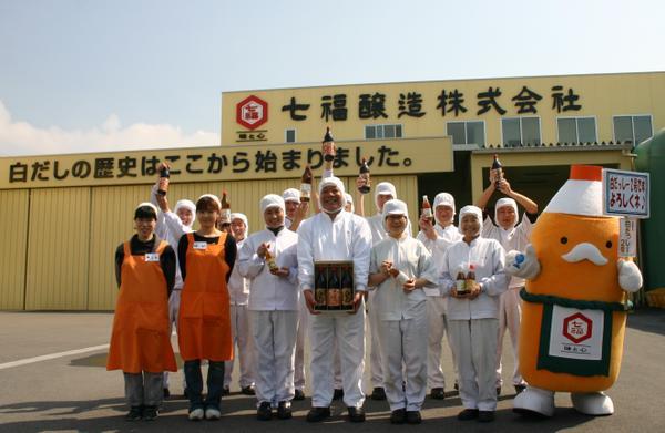 ありがとうの里 七福醸造株式会社 image
