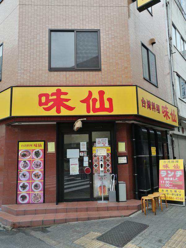 味仙 名古屋駅店 (柳橋) image