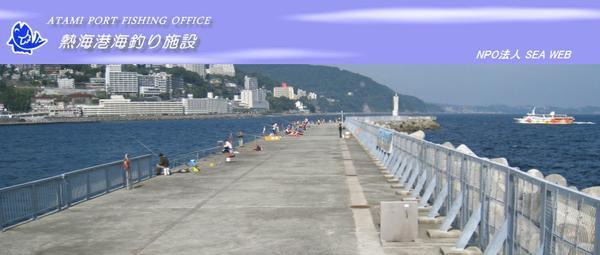熱海港海釣り施設 image