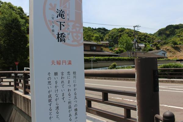 虎渓橋 image