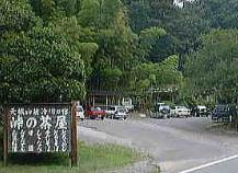 峠の茶屋 image