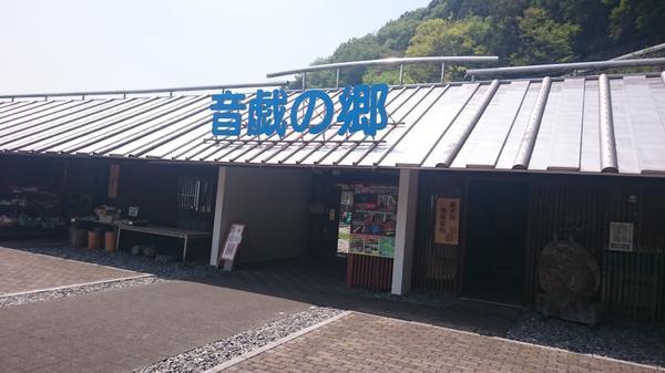 奥大井音戯の郷 image