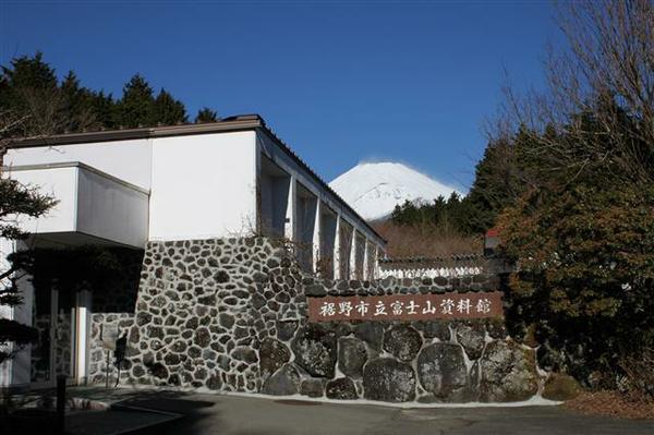 裾野市立富士山資料館 image