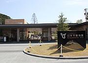 静岡市立日本平動物園 image