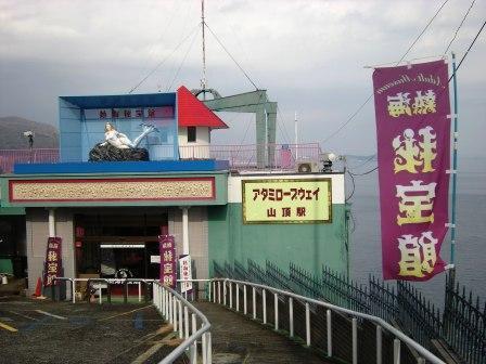 熱海秘宝館 image
