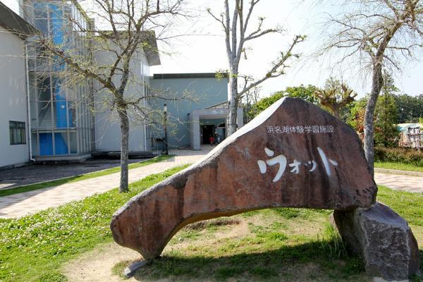 浜名湖体験学習施設ウォット image
