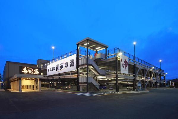 浜松温泉 喜多の湯 image