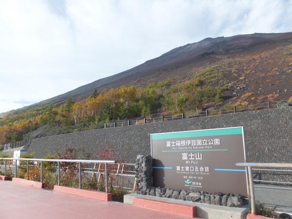 ฟุจิโนะมิยะกุจิชั้นที่ห้า image