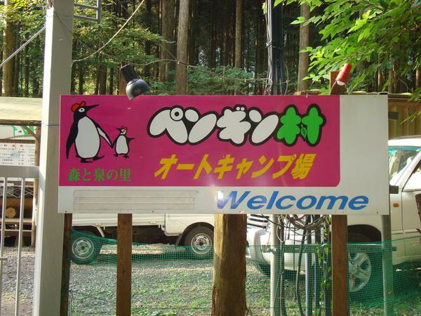 ペンギン村オートキャンプ場 image