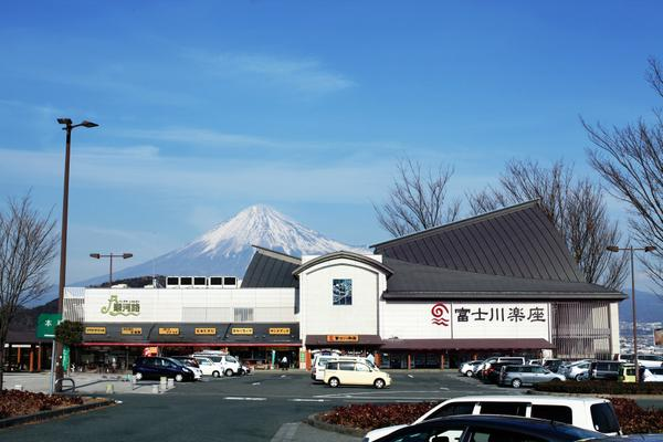 道の駅 富士川楽座 image