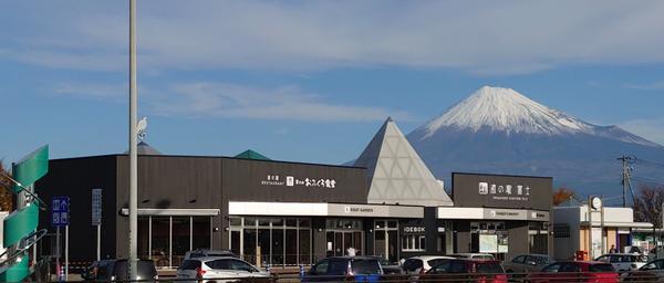 道の駅 富士 image