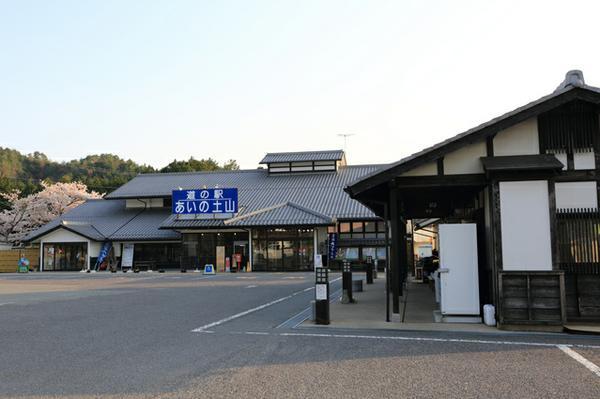 Roadside Station Aino-Tsuchiyama image