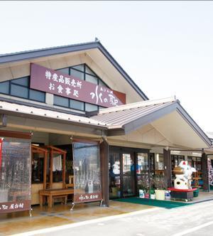 道の駅「塩津海道 あぢかまの里」 image