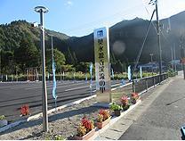 Roadside Station Okueigenji Keiryu no Sato