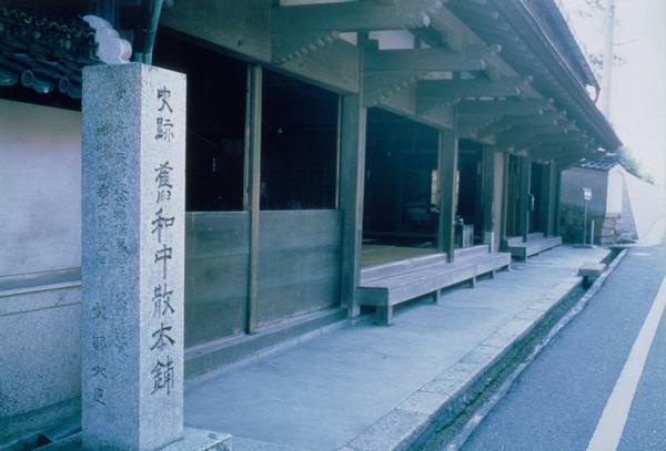 旧和中散本舗 image