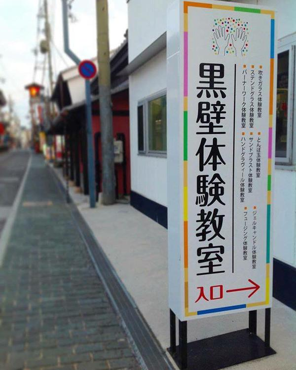 黒壁十三號館 黒壁体験教室 image