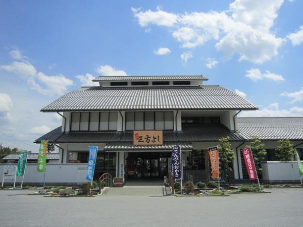 東近江市ぷらざ三方よし image