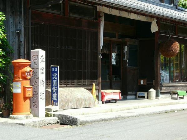 홋코쿠 가도 기노모토주쿠 image