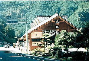 道の駅 龍神 image